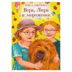 Вера, Лира и мороженое / Соколова О. / ДП, 16с., средн., мгк