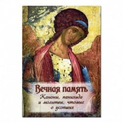 Вечная память. Каноны, панихида и молитвы, чтомые о усопших / Ковч, 128с., малый, мгк