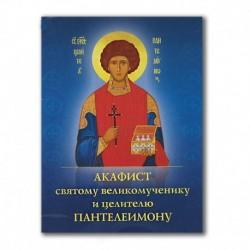 Акафист св. великомученику и цел. Пантелеимону / ДП, 32с., малый, мгк