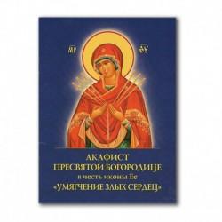 """Акафист Пресвятой Богородице в честь ее иконы """"Умягчение злых сердец"""" / ДП, 32с., малый, мгк"""