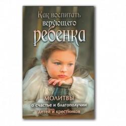 Как воспитывать верующего ребенка / Боголюбов П. / Ковч, 48с., малый, мгк