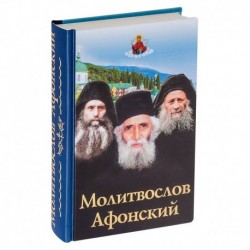 Молитвослов Афонский / ДП, 480с., малый, тв