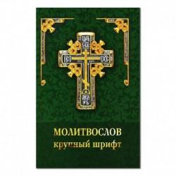 Молитвослов крупным шрифтом / ДП, 208с., средн., мгк