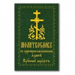 Молитвослов на церк-слав. языке. Крупный шрифт / ДП, 224с., средн., мгк
