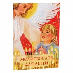 Молитвослов для детей / ДП, 32с., малый, мгк