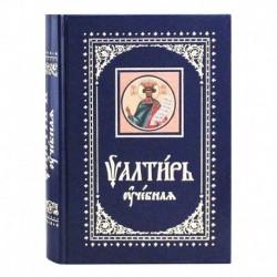 Псалтирь учебная с парал. переводом на русский язык, с кратким толкованием / ДП, 768с., малый, тв