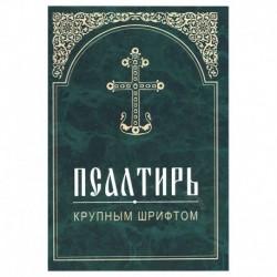 Псалтирь крупным шрифтом / БПЦ, 351с., средн., мгк