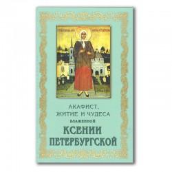 Акафист, житие и чудеса блаженной Ксении Петербургской / Ковч, 176с., средн., мгк