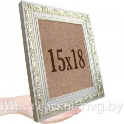 _Рамка 15х18 / Багет средний С-1698-белый