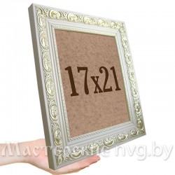 _Рамка 17х21 / Багет средний С-1698-белый
