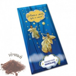 Шоколад тёмный, 90г / ш29, Ангел мой