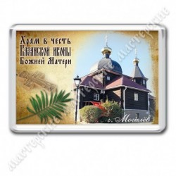 Магнит акрил., Мг-36, Могилев, Казанский храм