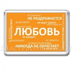 Магнит акрил., Мг-21, Слова о любви, оранжевый