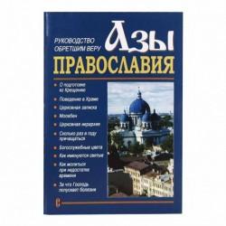 Азы православия. Руководство обретшим веру / Сат, 77с., малый, мгк