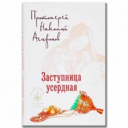 Заступница усердная / Агафонов Н. / Лепт, 240с., средн., тв