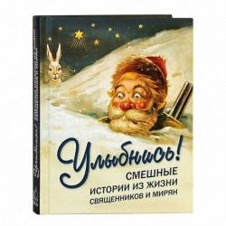 Улыбнись! Смешные истории из жизни / сост. Фомин А. / НоМы, 256с., малый, тв
