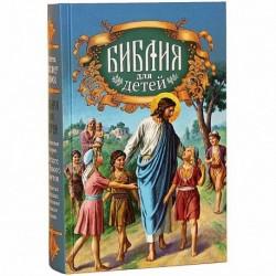 Библия для детей / сост. Соколов А. / СарМит, 544с., средн., тв