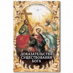 Доказательства существования Бога / Фомин А. / НоМы, 512с., средн., тв