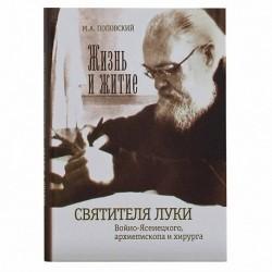 Жизнь и житие св. Луки Войно-Ясенецкого / Поповский М. / Сат, 460с., средн., тв