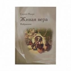 Живая вера: избранное / Нилус С. / НикД, 576с., малый, тв