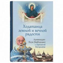 Ходатаица земной и вечной жизни: О Пресвятой Богородице / арх. Наум (Байбородин) / СБ, 447с., малый, тв