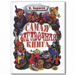 Самая загадочная книга. Загадки в доме / Борисов В. / Троиц, 56с., больш., тв