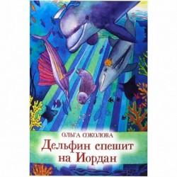 Дельфин спешит на Иордан / Соколова О. / ДП, 16с., средн., мгк