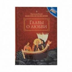 Главы о любви  / преп.Максим Исповедник / СБ, 256с., малый, тв