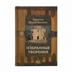 Избранные творения в 2-х томах / св. Иоанн Златоуст / СМ, 1376с., малый, тв