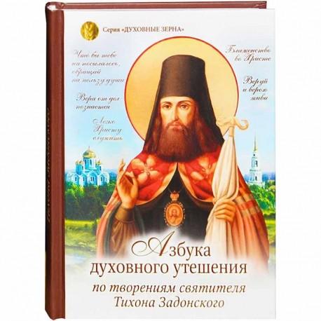 Азбука духовного утешения / св. Тихон Задонский / ДП, 320с., малый, тв