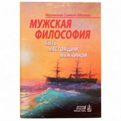 Мужская философия / иером. Симеон (Мазаев) / СД, 320с., средн., мгк