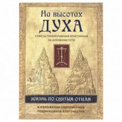 На высотах духа. Жизнь по творениям святых отцов / Ковч, 288с., малый, тв