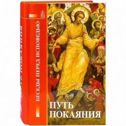 Путь покаяния  / сост. Петрова Т. / СД, 528с., средн., тв