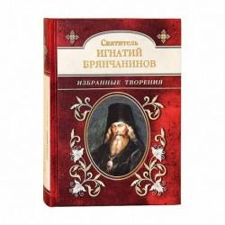 Избранные творения / св. Игнатий Брянчанинов / ДП, 816с., малый, тв