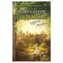 Возвращение родника и другие рассказы  / Крупин В. / СМ, 592с., средн., тв