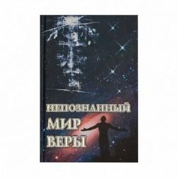 Непознанный мир веры (подарочное издание) / Жукова М. / СМ, 432с., средн., тв
