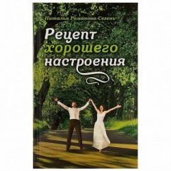 Рецепт хорошего настроения / Романова-Сегень Н. / СМ, 352с., средн., тв
