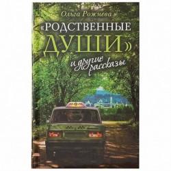 Родственные души и другие рассказы / Рожнева О. / СМ, 512с., средн., тв
