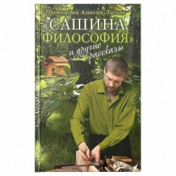 Сашина философия и другие рассказы / Лисняк А. / СМ, 288с., средн., тв