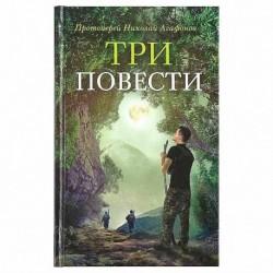 Три повести / Агафонов Н. / СМ, 352с., средн., тв