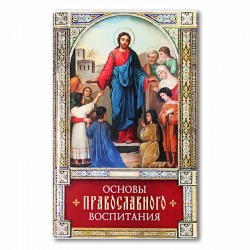 Основы православного воспитания / сост. Фомина Е. / СБ, 91с., малый, мгк