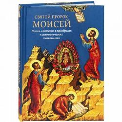 Святой пророк Моисей: жизнь и история / Мурилкин П / СБ, 333с., малый, тв