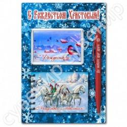 Набор в блистере, 13х19, с открыткой, мал.блокнот-магнит-ручка, НБ-34, Снегирь и тройка