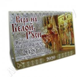 """Календарь """"домик"""", 10х14, Вера на Белой Руси"""