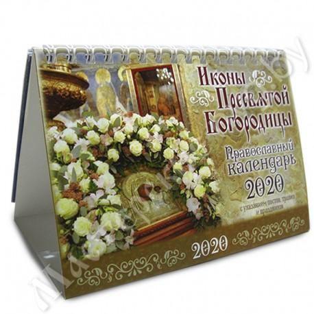 """Календарь """"домик"""", 10х14, Иконы Пресвятой Богородицы"""