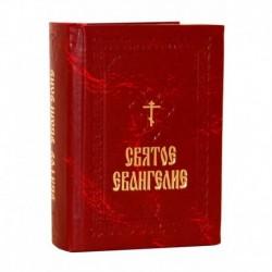 Святое Евангелие / ДП, 832с., карман., тв
