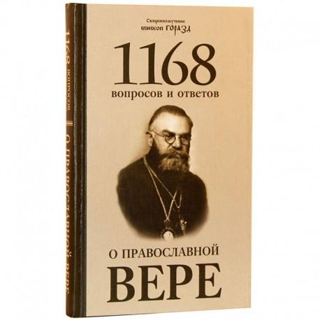 1168 вопросов и ответов / сщмч. Горазд (Павлик) / БПЦ, 399с., средн., тв