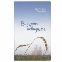Видимое невидимое: рассказы / Вигилянская А. / СМ, 208с., средн., гбк