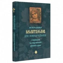 Молитвослов для новоначальных с переводом на современный русск. яз. / НикД, 336с., малый, тв