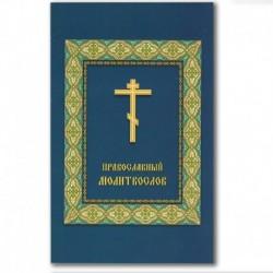 Православный молитвослов. Крупный шрифт / НД, 128с., средн., мгк